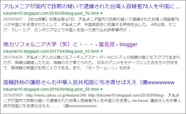 https://www.google.co.jp/search?q=site://tokumei10.blogspot.com+%E3%82%A2%E3%83%AB%E3%83%A1%E3%83%8B%E3%82%A2&source=lnt&tbs=qdr:y&sa=X&ved=0ahUKEwjHu_vgiLbVAhUKrlQKHWLgBMA4ChCnBQge&biw=1231&bih=834