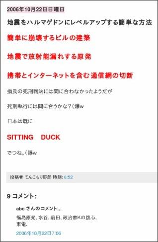 http://tokumei10.blogspot.com/2006/10/blog-post_622.html