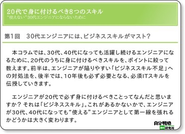 http://el.jibun.atmarkit.co.jp/ibs_engineer/2011/11/30-e273.html