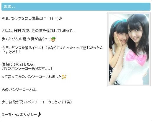 http://gree.jp/michishige_sayumi/blog/entry/648123299
