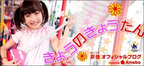 http://ameblo.jp/kyouka-tambourine/
