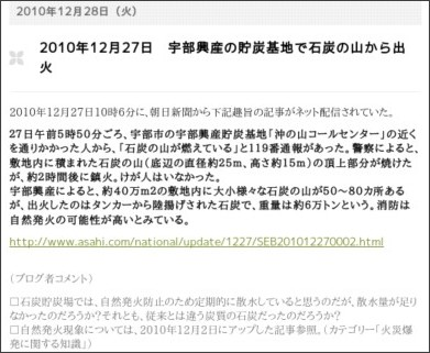 http://anzendaiichi.cocolog-nifty.com/blog/2010/12/20101227-1208.html