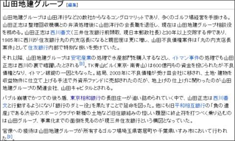 http://ja.wikipedia.org/wiki/%E5%B1%B1%E7%94%B0%E6%B4%8B%E8%A1%8C