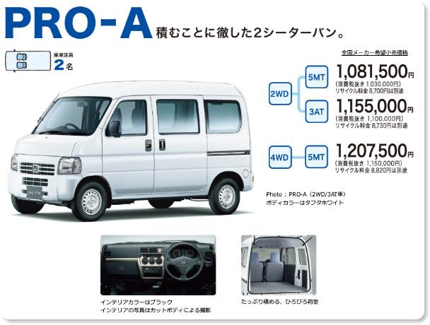 http://www.honda.co.jp/ACTY/van/webcatalog/type/pro-a/