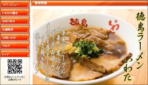 http://www.iwata-tri.com/