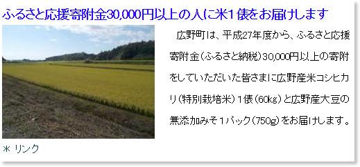 http://www.town.hirono.fukushima.jp/