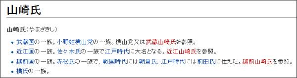 http://ja.wikipedia.org/wiki/%E5%B1%B1%E5%B4%8E%E6%B0%8F