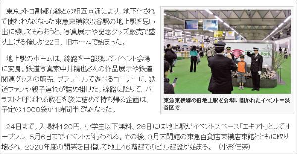 http://www.tokyo-np.co.jp/article/tokyo/20130323/CK2013032302000126.html