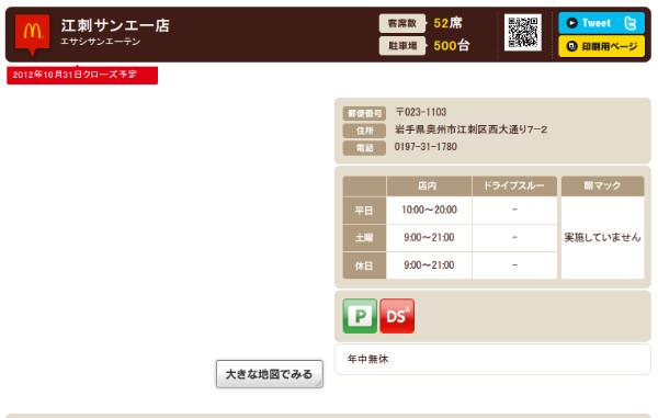 http://webcache.googleusercontent.com/search?q=cache:rUpgVH9GZ-UJ:www.mcdonalds.co.jp/shop/map/map.php%3Fstrcode%3D03517+&cd=13&hl=ja&ct=clnk&gl=jp&client=firefox-a