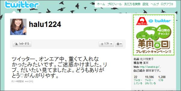 http://twitter.com/halu1224