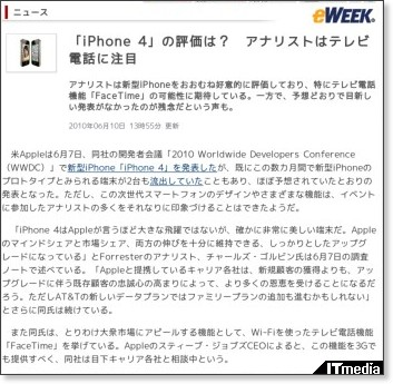http://www.itmedia.co.jp/news/articles/1006/10/news041.html