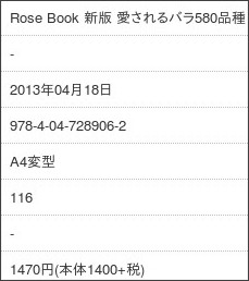http://www.enterbrain.co.jp/product/mook/mook_flower/books/12604601