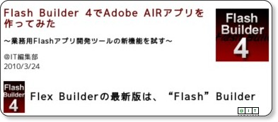 http://www.atmarkit.co.jp/fwcr/special/flashbuilder4/01.html