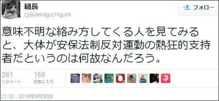 https://twitter.com/6yamaguchigumi/status/638207691068866560