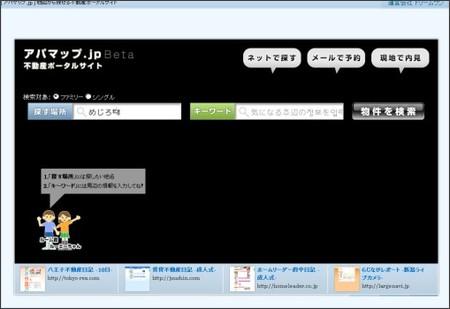 http://apamap.jp/do010018-100-2/
