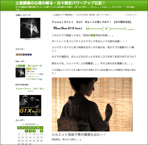 http://tsuchiya.blog.so-net.ne.jp/2014-03-18-1