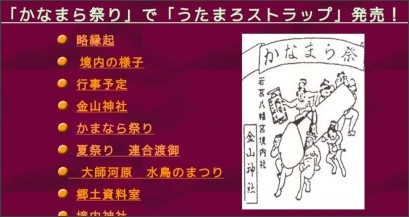 http://www.tomuraya.co.jp/wakamiya.htm