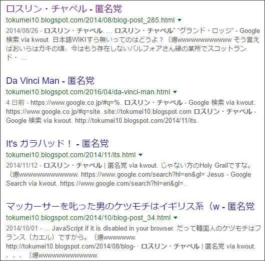 https://www.google.co.jp/#q=site:%2F%2Ftokumei10.blogspot.com+%E3%83%AD%E3%82%B9%E3%83%AA%E3%83%B3%E3%83%BB%E3%83%81%E3%83%A3%E3%83%9A%E3%83%AB