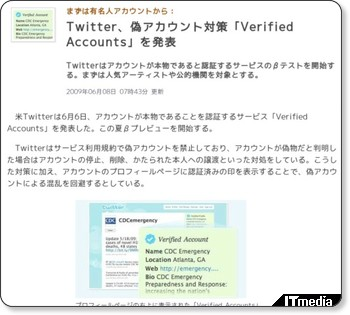 http://www.itmedia.co.jp/news/articles/0906/08/news015.html