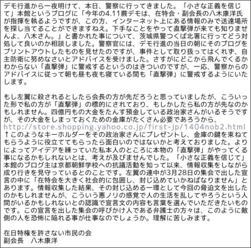 http://www.zaitokukai.info/modules/wordpress/index.php?p=160