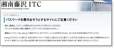 http://www.sfc.itc.keio.ac.jp/ja/protect_login_information_20111026_news.html