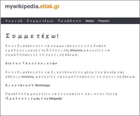 http://mywikipedia.ellak.gr/?page_id=56