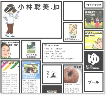 http://kobayashisatomi.jp/index.html