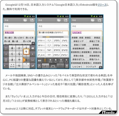 http://www.itmedia.co.jp/news/articles/1112/15/news033.html