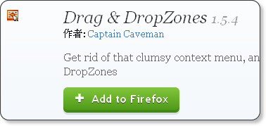 https://addons.mozilla.org/ja/firefox/addon/drag-dropzones/