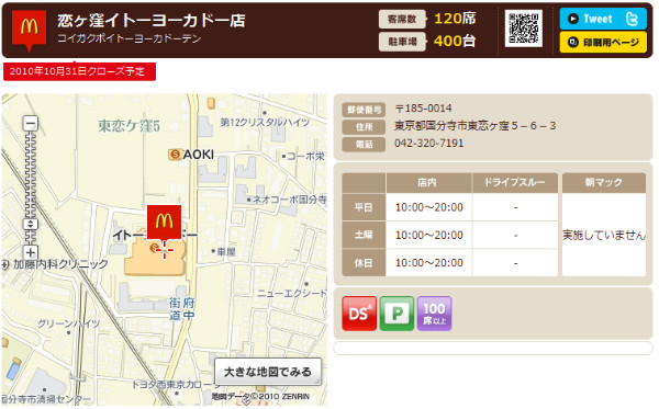 http://www.mcdonalds.co.jp/shop/map/map.php?strcode=13634