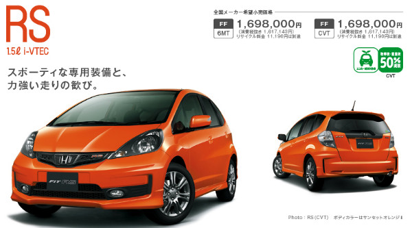 http://www.honda.co.jp/Fit/webcatalog/type/rs/