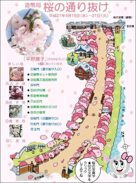 http://www.mint.go.jp/sakura/torinuke/map.html