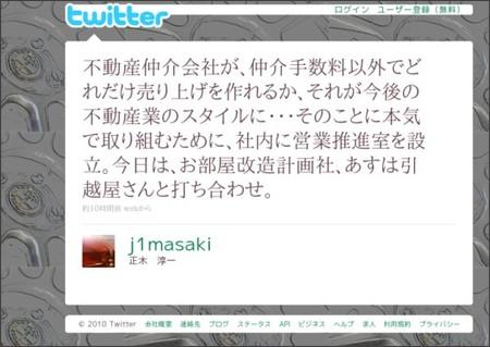 http://twitter.com/j1masaki/status/12286112059
