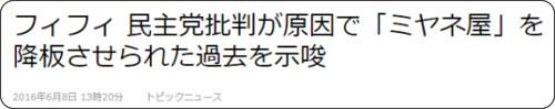 http://news.livedoor.com/article/detail/11616831/