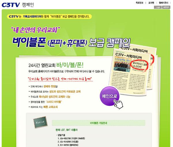http://vision.c3tv.com/contents/event/biblephone_2007/contents.asp