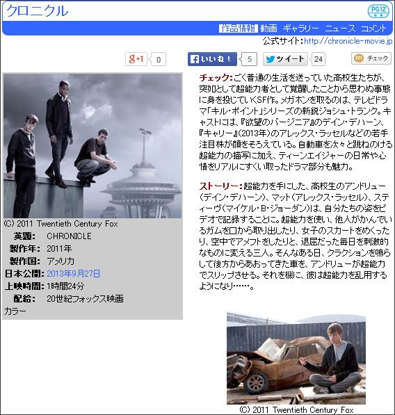 http://www.cinematoday.jp/movie/T0012670