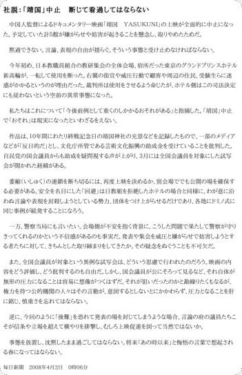 http://mainichi.jp/select/opinion/editorial/news/20080402k0000m070158000c.html