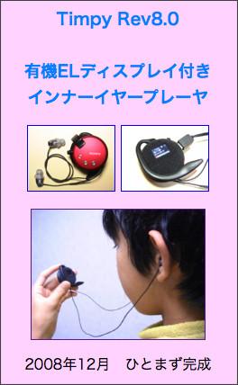 http://www.chiaki.cc/Timpy/rev80.html