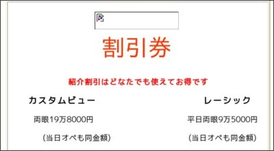 http://www.ginza-lasik.com/coupon.html