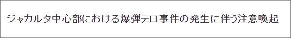 http://www2.anzen.mofa.go.jp/info/pcwideareaspecificinfo.asp?infocode=2016C016