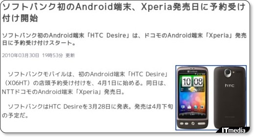 http://www.itmedia.co.jp/news/articles/1003/30/news077.html