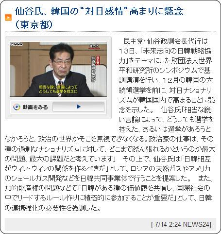 http://news24.jp/nnn/news89039839.html