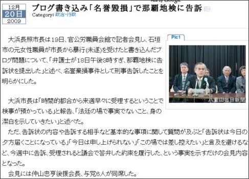 http://www.y-mainichi.co.jp/news/15068/