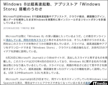 http://www.itmedia.co.jp/news/articles/1006/30/news025.html