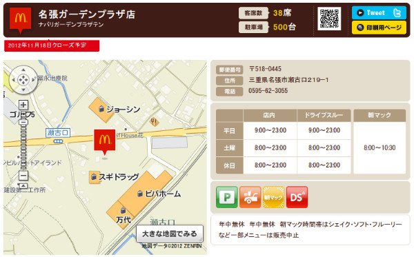 http://www.mcdonalds.co.jp/shop/map/map.php?strcode=24538