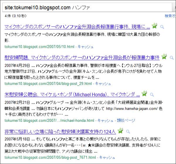 http://www.google.co.jp/search?hl=ja&safe=off&biw=1090&bih=853&q=site%3Atokumei10.blogspot.com+%E3%83%8F%E3%83%B3%E3%83%95%E3%82%A1&aq=f&aqi=&aql=&oq=
