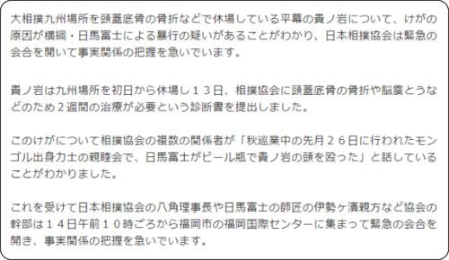 http://www3.nhk.or.jp/news/html/20171114/k10011222561000.html