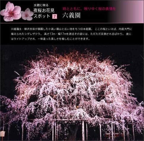 http://yorukoyoruta.jp/special/090305g.html