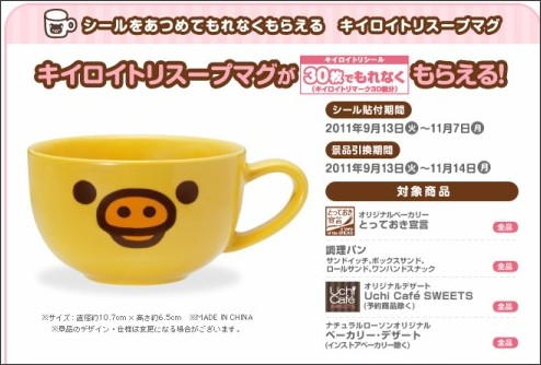 http://www.lawson.co.jp/campaign/static/rilakkuma/seal/