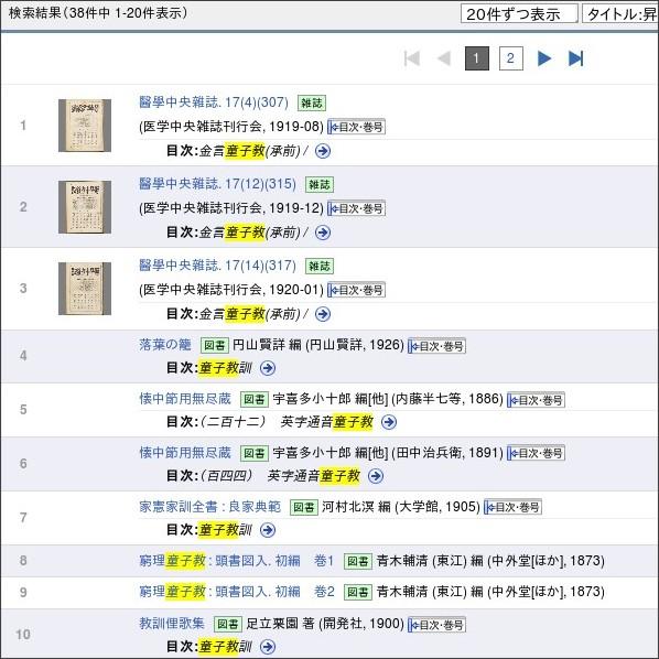 http://kindai.ndl.go.jp/search/searchResult?SID=kindai&searchWord=%E7%AB%A5%E5%AD%90%E6%95%99